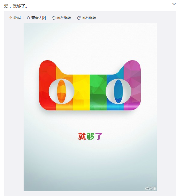 """中国勾女地图_南方周末:美国最高法裁决 掀起中国""""彩虹营销""""的狂欢_同性恋 ..."""